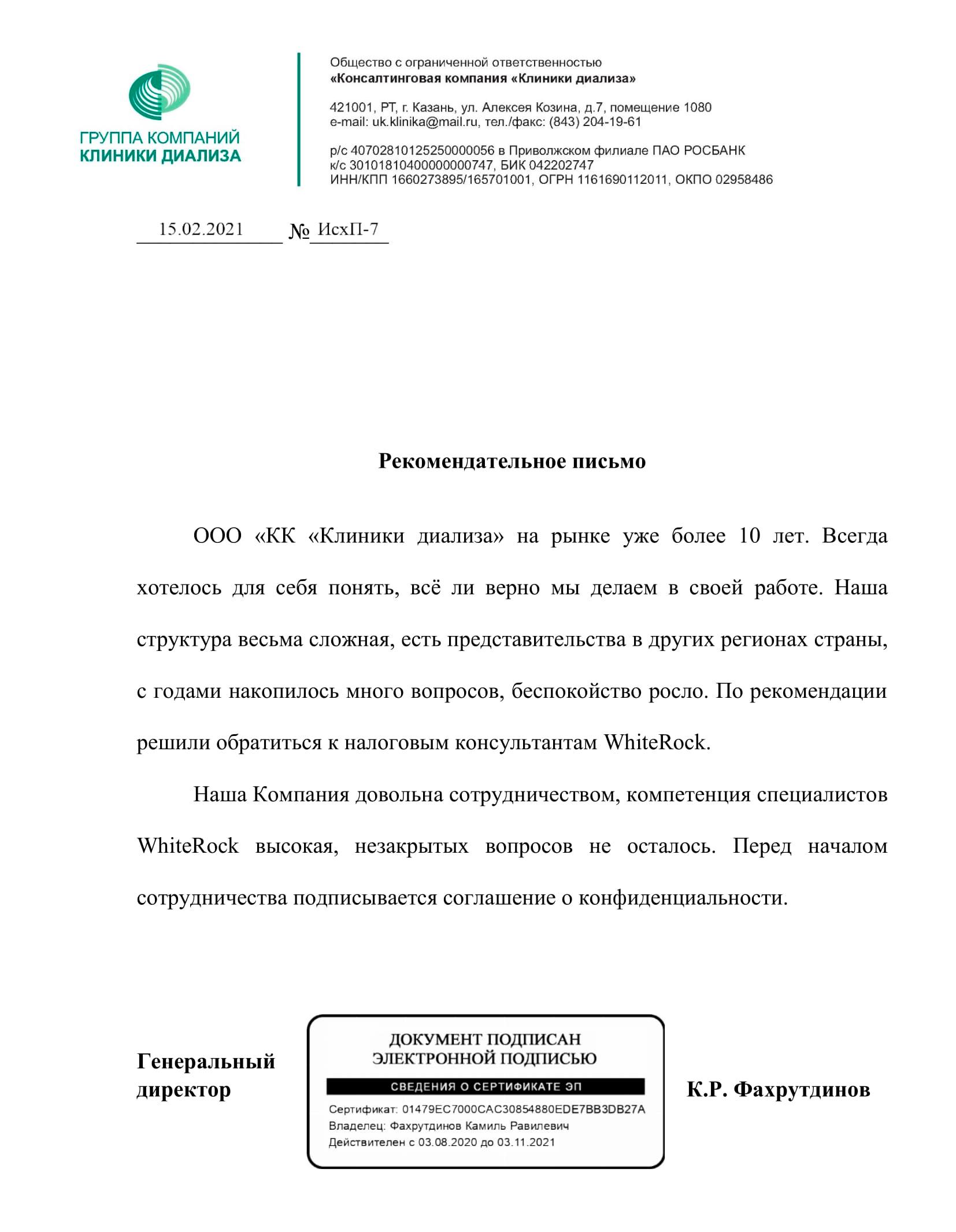 Фахрутдинов К.Р. - фото
